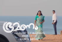 Bhramanam 25/09/18 September Real Full Episode 161 Mazhavil Manorama Tv Serial